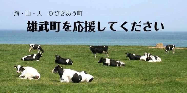 紋別郡雄武町