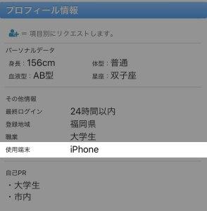 使用端末iPhone