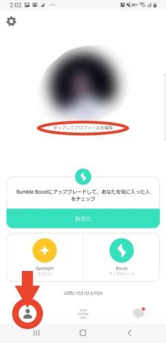 Screenshot_20200217-140233_Bumbleのコピー