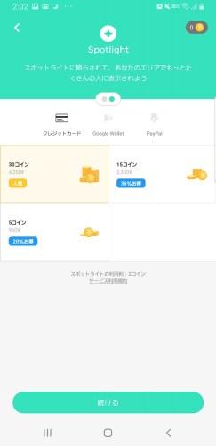Screenshot_20200217-140240_Bumble