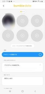Screenshot_20200217-142120_Bumble