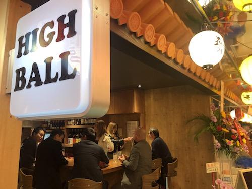High ball 看板