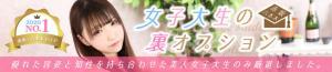 女子大生の裏オプション 赤坂・六本木店der_img_5efed84c7a6f97.37878094