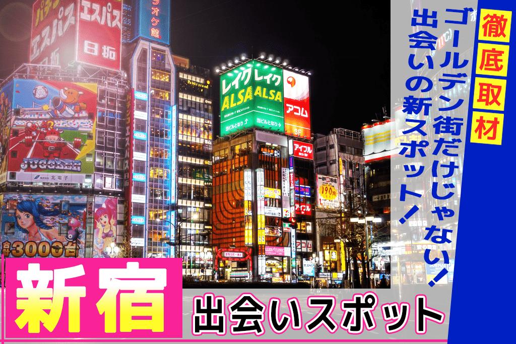 新宿 D-min
