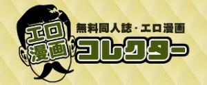エロ漫画コレクター