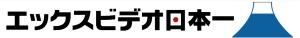 エックスビデオ日本一
