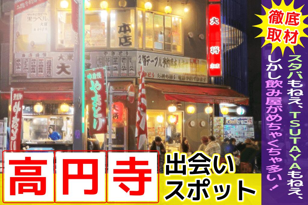 高円寺-min