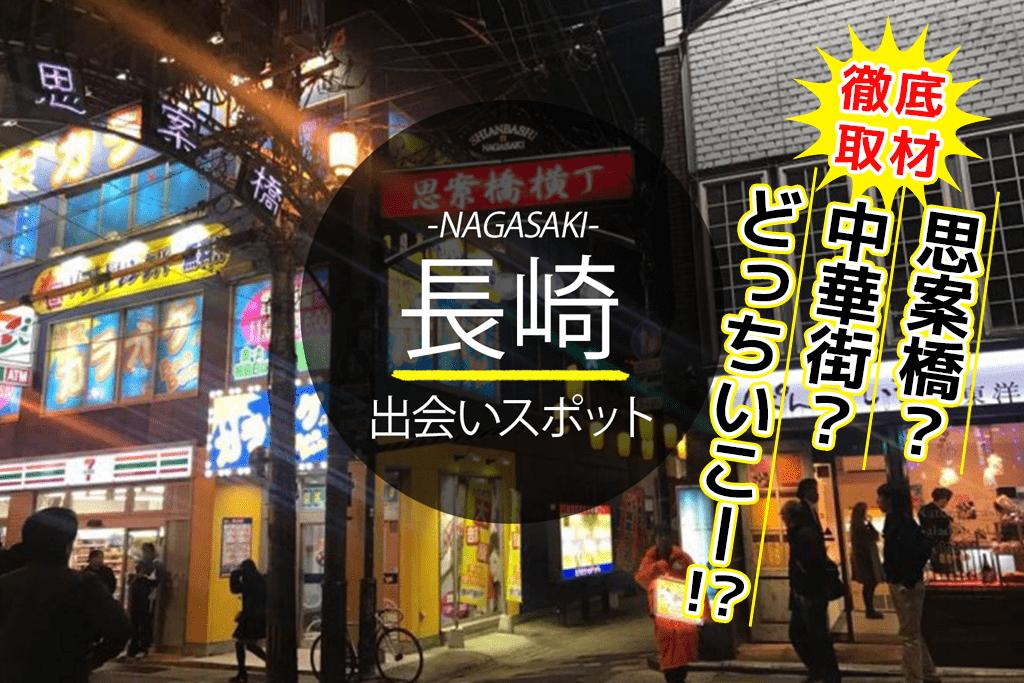 長崎-min