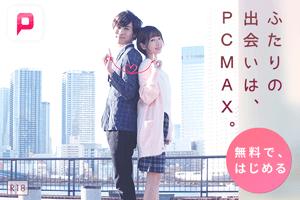 PCMAX友活