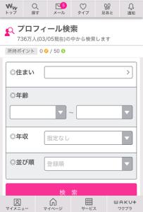 セフレ秋田
