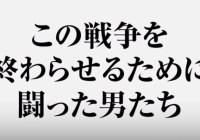 同名異曲を奏でる『日本のいちばん長い日』