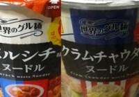 米ロ対決~マルちゃん『世界のグル麺』ボルシチvsクラムチャウダー味を食す