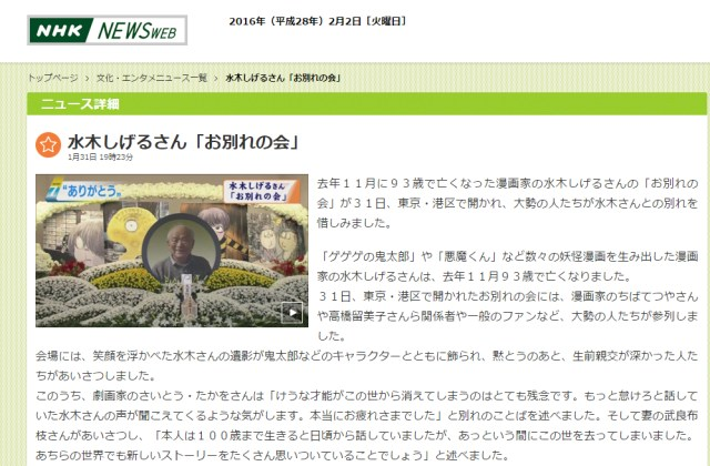 NHKニュースサイトより