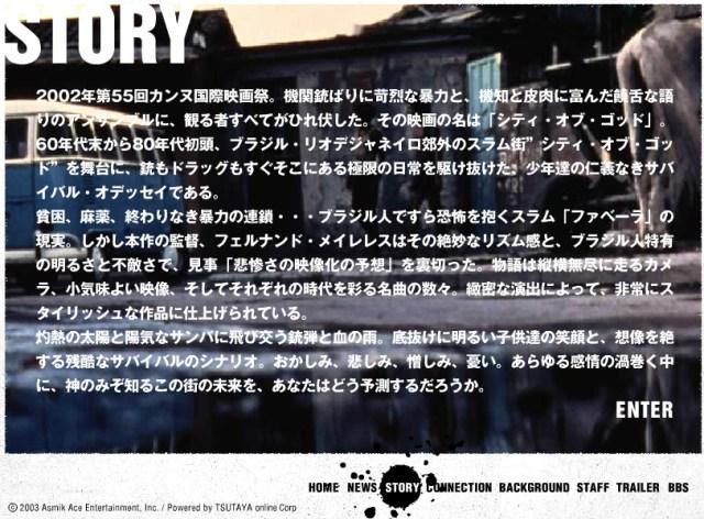 ストーリー。公式サイトより。
