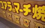 世界唯一!~中野サンモール『コアラのマーチ焼』を食べてみた