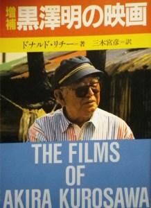 黒沢明の映画 (現代教養文庫)