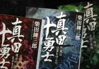 ブックレビュー|柴田錬三郎『真田十勇士』