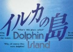 ブックレビュー アーサー・C・クラーク『イルカの島』
