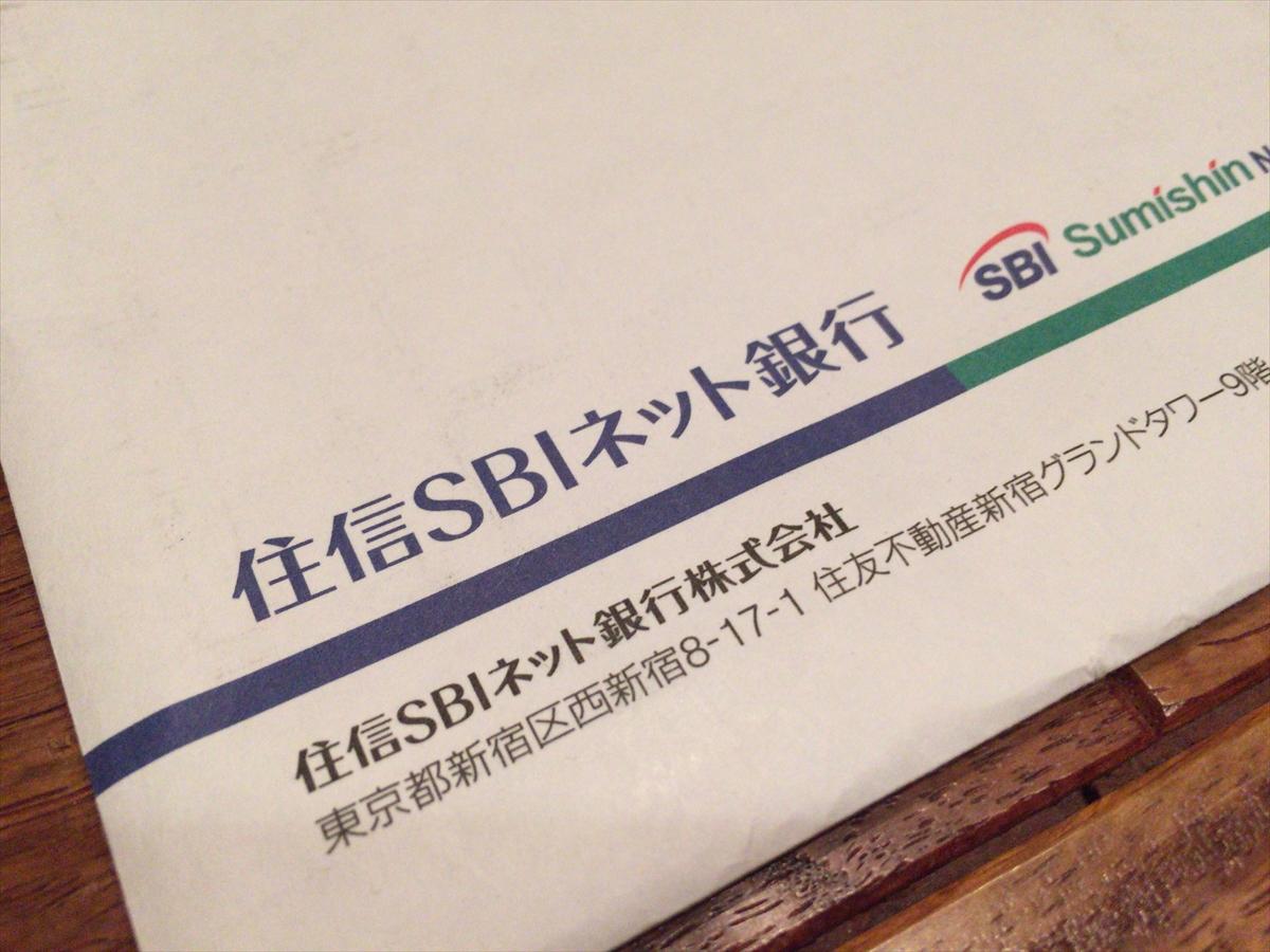 住宅ローン21 -住宅ローン借換 3/7 住信SBIネット銀行-