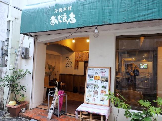沖縄料理 あじまぁ