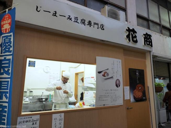 じーまーみ豆腐専門店 花商