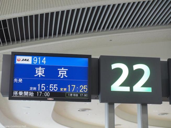 JAL914 沖縄-羽田