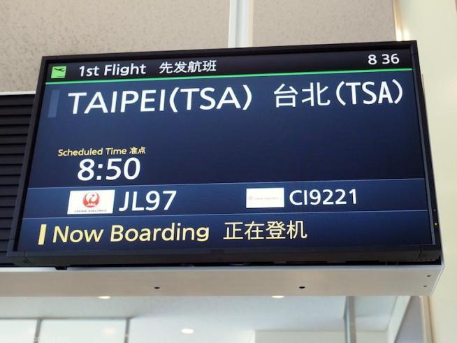 日本航空 JL97 羽田-台北(松山)