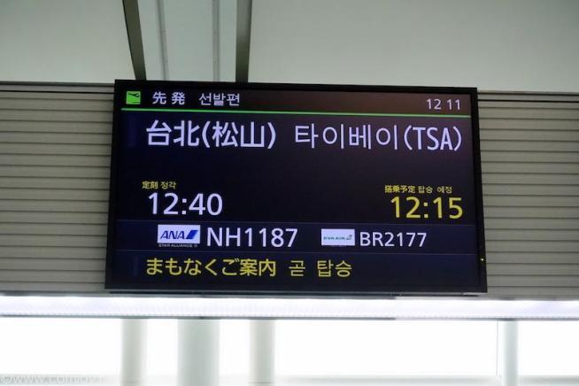 全日空 NH1187 羽田 - 台北(松山)