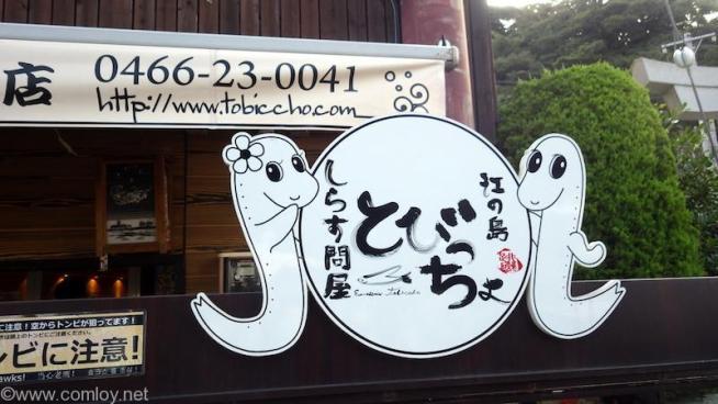 江ノ島 しらす問屋 とびっちょ