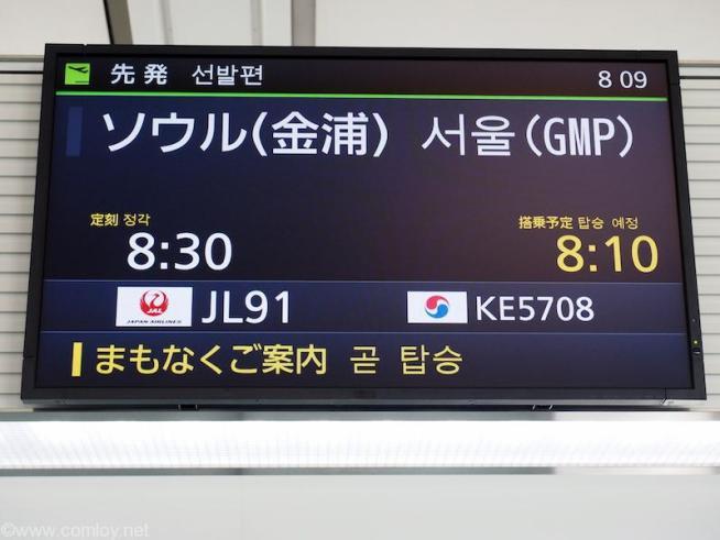 日本航空 JL91 羽田ー金浦 ボーディング