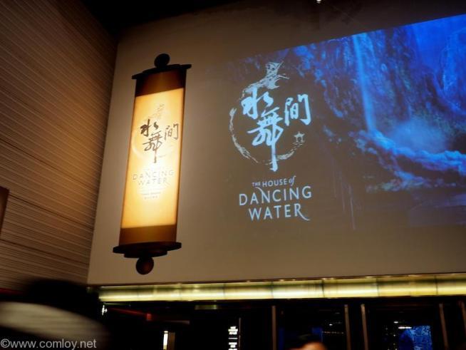 水舞間(The HOUSE of Dancing Water)
