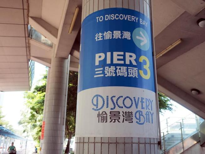 香港島Pier3