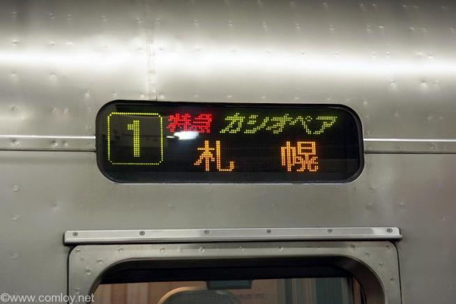寝台特急カシオペア 上野駅