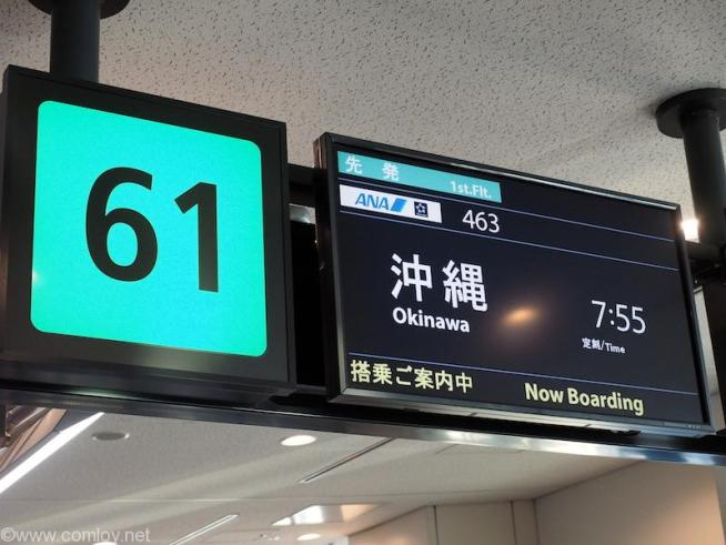 NH463 羽田 - 沖縄 ボーディング