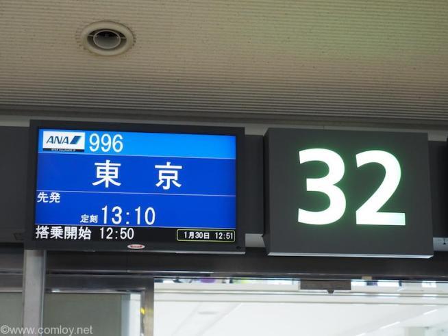 NH996 沖縄 - 羽田 ボーディング