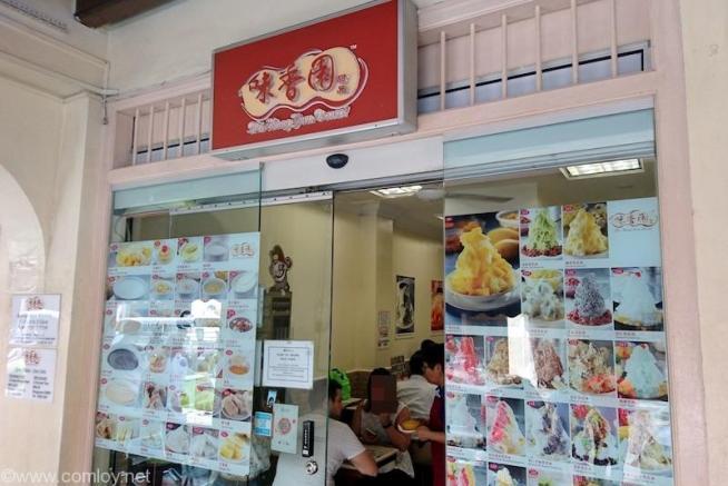 味香園(Mei Heong Yuen Dessert)