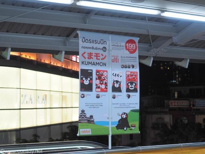 バンコク くまモンの広告
