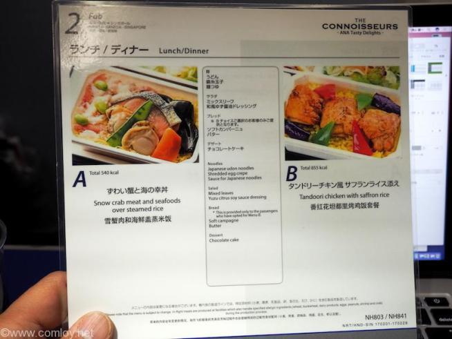 全日空 NH803  成田 - シンガポール プレミアムエコノミー 機内食メニュー