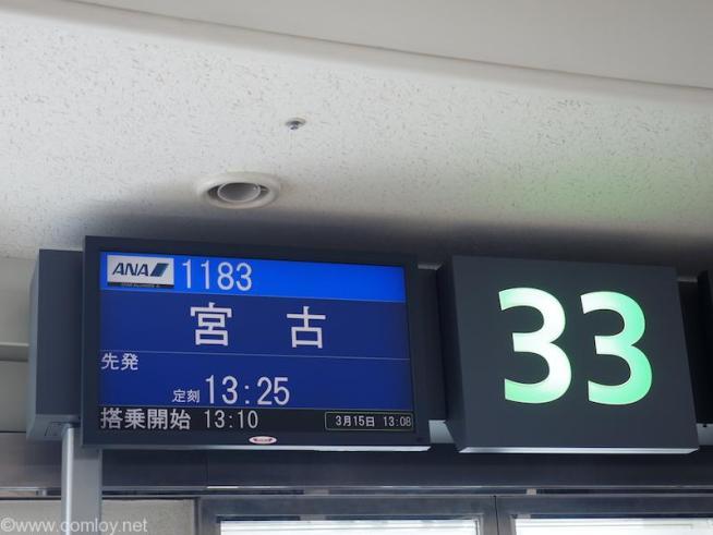 全日空 ANA1183 沖縄 - 宮古 ボーディング