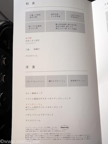 日本航空 JL97 羽田 - 台北(松山)ビジネスクラス機内食 メニュー