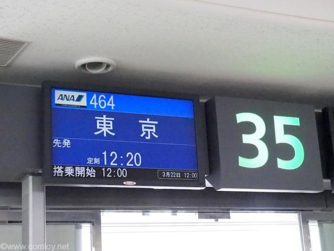 2017年3月 全日空 ANA464 沖縄 - 羽田 ボーディング