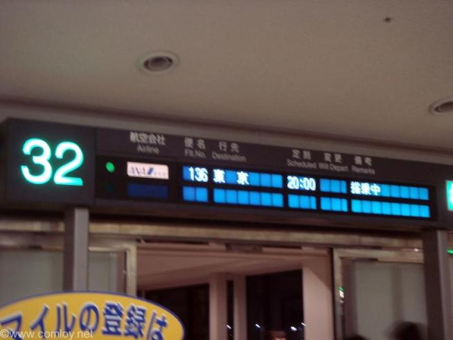 ANA136 沖縄 - 羽田