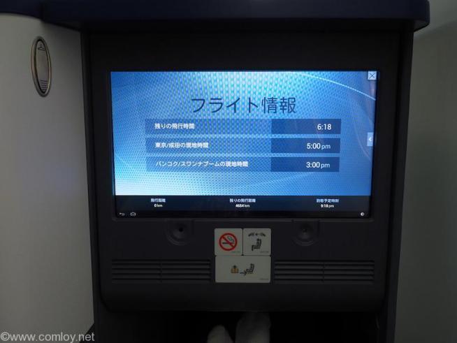 NH807 成田-バンコク ビジネスクラス