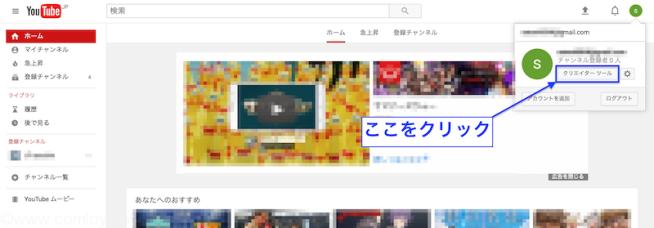 Youtube初期画面