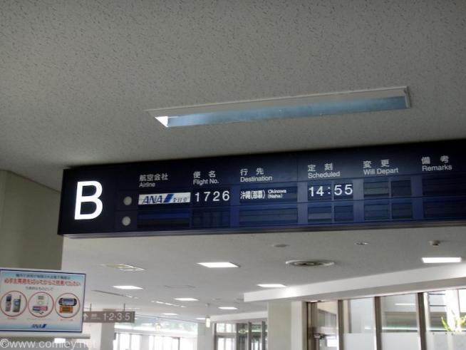 ANA1726 宮古 - 那覇 ボーディング