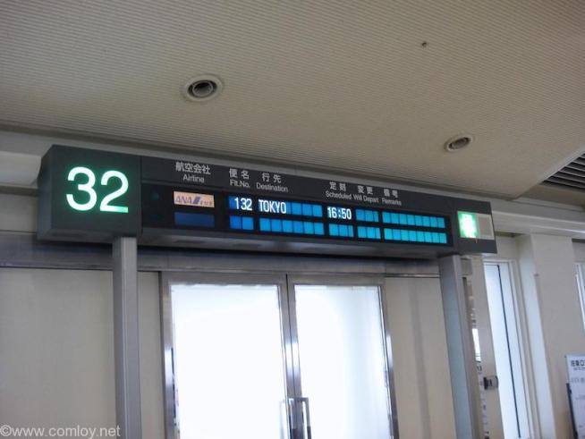 ANA 132 那覇 - 東京 ボーディング