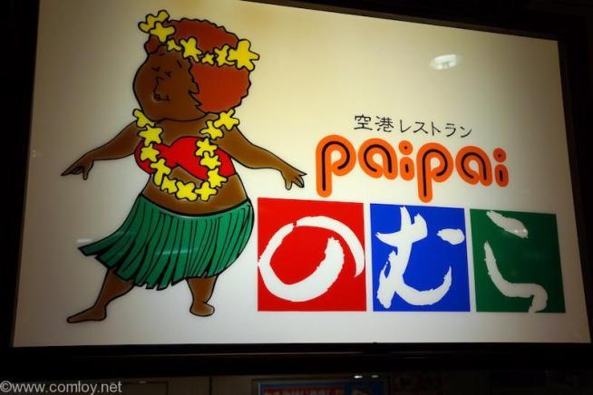 宮古空港レストラン paipaoi のむら