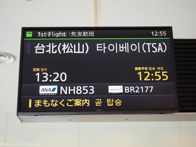 全日空 ANA853 羽田 - 台北(松山)ボーディング
