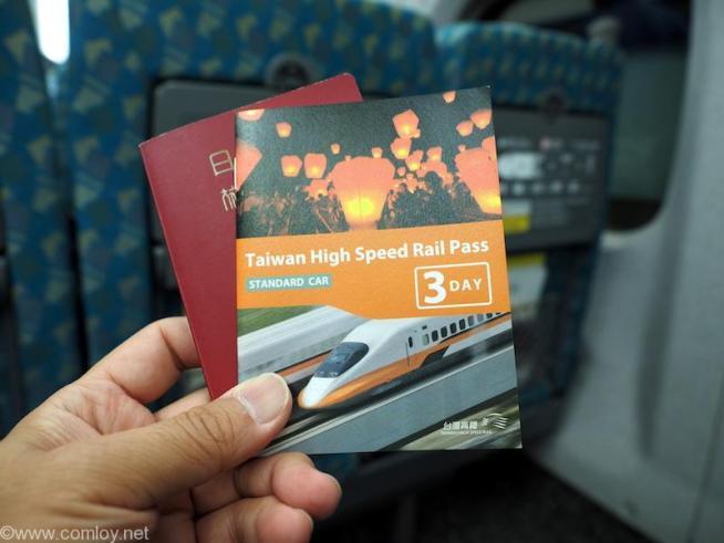 台湾新幹線3day pass