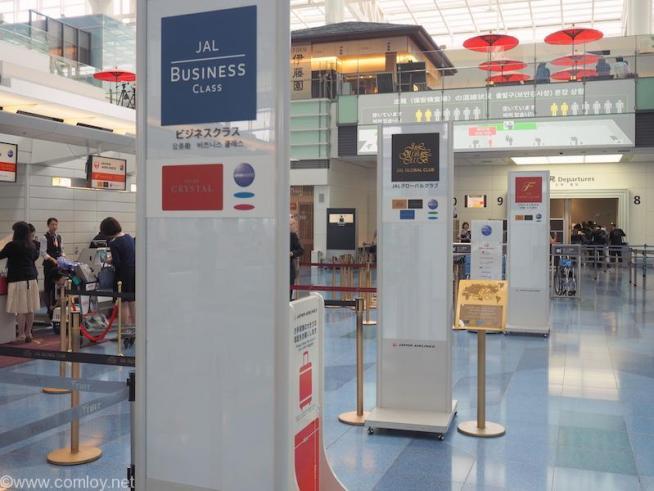 羽田空港 JALチェックインカウンター
